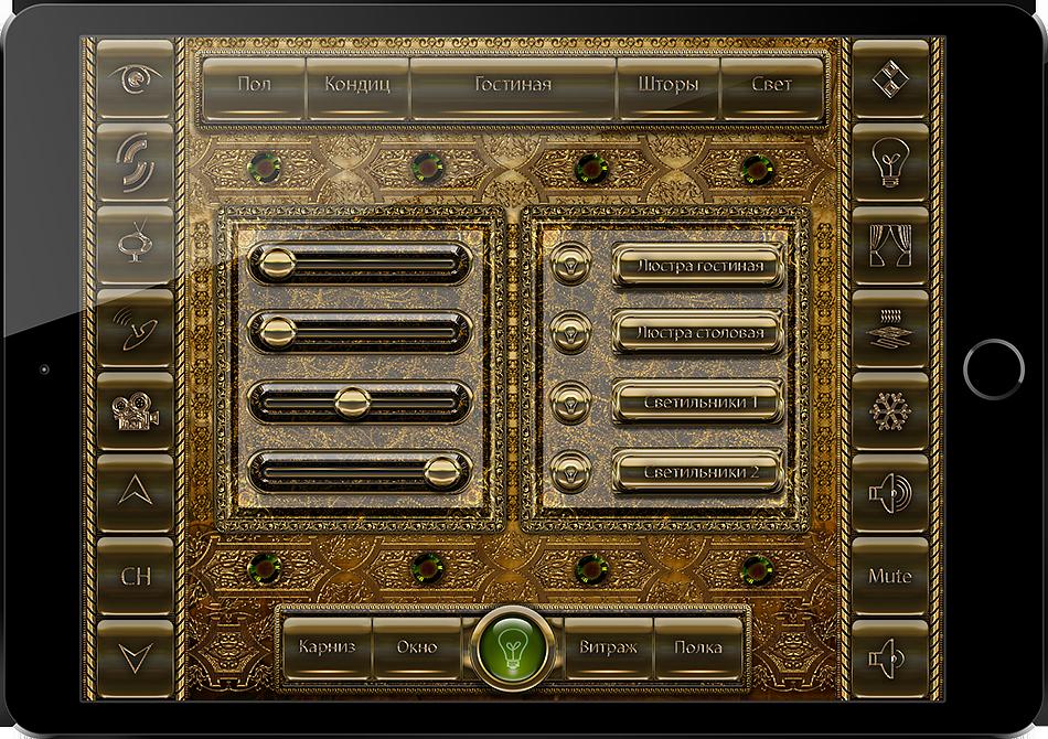 Интерфейс управления Gold Eye умный дом